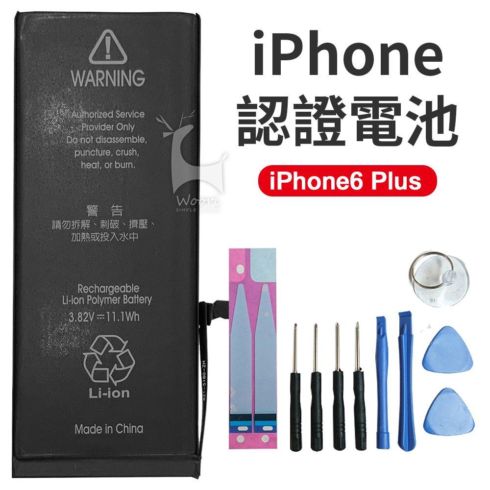 【半年保固】全新 iphone 6 plus 電池更換組、零循環、原廠品質、內建教學影片、贈工具組、贈背膠