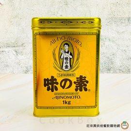 ~旺來興~味之素味素1kg 罐