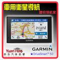 《GARMIN》DriveSmart™ 50★聰明領航家★全中文語音聲控導航★車用衛星導航★汽車用