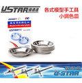 【鋼普拉】USTAR 優速達 鋼彈 模型專用 小調色皿(12入) 調色盤 小盤子 UA-90020 筆塗工具 噴漆