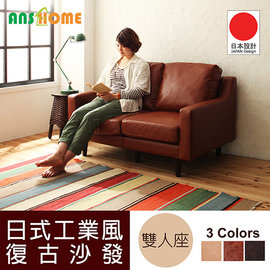 【Anshome】2人座工業風復古沙發 (3色可選)