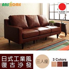 【Anshome】3人座工業風復古沙發 (3色可選)