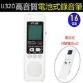 IJ320 高音質 MP3 錄音筆 16G 電池式 降噪 聲控 蒐證 MP3 播放 電話錄音 免充電 定時錄音 音樂