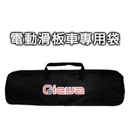 Qiewa Q3皇家之翼電動滑板車專用袋