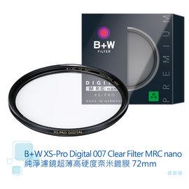 [BW濾鏡達人] 全新 B+W XS-PRO Digital 72mm MRC nano Clear 007 保護鏡 數位奈米超薄框 非UV 可原廠鏡蓋 公司貨  B W