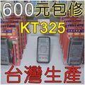 台灣製造 KILTER 三用電錶 (KT325 自動型電錶)