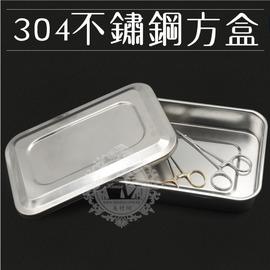 304不銹鋼方盒器皿(單入)未滅菌美容考試飄霧眉 [55476]