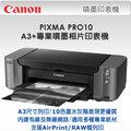 ☆天辰3C☆中和 佳能 Canon PIXMA PRO-10 A3+ 十色 噴墨 印表機 適用PGI-72