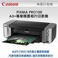 ☆天辰3C☆中和 佳能 Canon PIXMA PRO-100 A3+ 噴墨 印表機 適用CLI-42