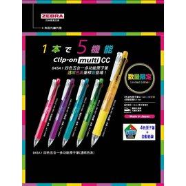ZEBRA B4SA1~C 4 1 多 原子筆 支  0.7MM 4色原子筆 0.5自動鉛筆 ~2017 新色發表 一次滿足書寫的需求~