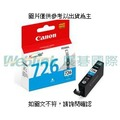 [促] CANON CLI-726C 藍色墨水匣 CLI-726C 藍色墨水匣 Canon iP4870/ 4970/ iX6560/  MG5270/ 5370/ MG6170/ 627 [H...