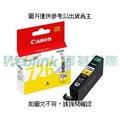 [促] CANON CLI-726Y 黃色墨水匣 CLI-726Y 黃色墨水匣 Canon iP4870/ 4970/ iX6560/  MG5270/ 5370/ MG6170/ 627 [H...