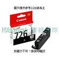 CANON CLI-726BK 相片黑墨水匣 CLI-726BK 相片黑墨水匣 Canon iP4870/ 4970/ iX6560/  MG5270/ 5370/ MG6170/ MG [H...
