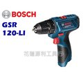 【花蓮源利】【單主機+工具箱】德國博世 Bosch GSR 120-Li 12V 鋰電電鑽/起子機 GSR1080升級