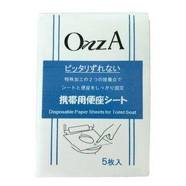 日本原裝進口 ONZA 拋棄式座墊紙 大人小孩外出的好幫手(六包入) 馬桶坐墊紙