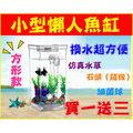 活動限時免運【My Fun Fish 懶人魚缸】自動換水 鬥魚缸 孔雀魚缸 金魚缸聰明辦公桌子 書桌裝飾可參考
