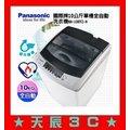 ☆天辰通訊☆中和 Panasonic 國際牌 10kg 單槽 大海龍 洗衣機 NA-100YZ-H 湧泉式水流