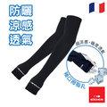 法國【EiDER】排汗透氣涼爽抗UV袖套 /  EIT5701