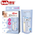 培寶 3D站立型母乳冷凍袋160ml/20入