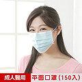 【順易利】台灣製-三層平面成人醫用口罩(9x17.5cm) 50片/盒-藍(三盒)