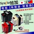 【SYUJIA 旭加】日本電器專用 變壓器 降壓器 110V/100V 2000W 免運費