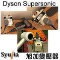Dyson Supersonic 吹風機 必備 專用 變壓器 110V轉100V 1500W 免運費