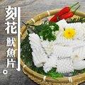 【有魚碼頭】鮮脆刻花魷魚◇(250g±10%/包)歡迎批發、團購(買10送1)