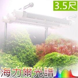 『AQUARIST海力爾光譜』VITALUX台灣製3.5呎(3.5尺;108cm) LED水族燈(3燈, 3開關)(*夾燈 植物造景燈 吊燈 掛燈 全光譜...