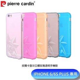 【新風尚潮流】皮爾卡登 IPHONE 6 S PLUS TPU套 手機套 保護套 皮套 PCR-S15-IP6-Plus