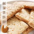 【聰買SharpBuy】日式手工鹹蛋黃酥餅(250g±10%/ 約20-22片/ 盒)