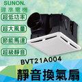 【BVT21A004】SUNON建準 超節能直流馬達 靜音換氣扇 另有國際台達阿拉斯加 台灣製造