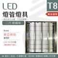 【光譜照明】LED 東亞燈座 < 2尺輕鋼架 T8 LED專用 日光燈座 4尺 2尺 燈座 燈具