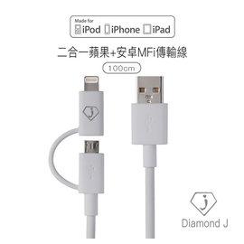 【Diamond J】Apple Lightning + Micro 二合一USB 充電傳輸線 Mfi認證