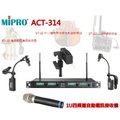 鈞釩音響~MIPRO ACT-314 1U四頻道~薩克斯風+二胡+小提琴+手握式自動選訊無線麥克風