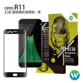 【oweida】OPPO R11 2.5D滿版鋼化玻璃貼(黑/白)