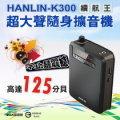 HANLIN-K300 續航王-超大聲隨身擴音機 教學擴音機 腰掛式 最高125分貝 FM收音機隨身聽 插卡MP3音箱 PC喇叭 送頭戴麥克風