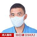 【順易利】台灣製-3D立體成人加大(XL)醫用口罩50片/盒-藍(五盒)
