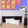 特級美式透氣枕(二入)