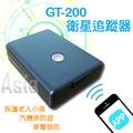 汽車衛星定位追蹤器, GT200 防盜追蹤器 GPS Car Tracker, 台灣製造