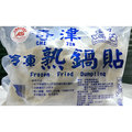 熟鍋貼(煎/50粒/包)