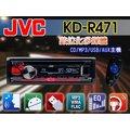 【JVC 】KD-R471 MP3/USB/WMA/AUX/Android/CD主機.全台各店.含稅