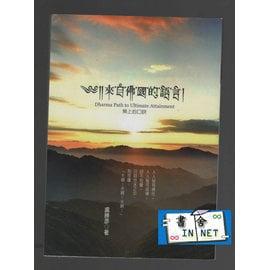 書舍IN NET~來自佛國的語言~無上的口訣~~大燈文化 ISBN: 9789865859480 盧勝彥文集249
