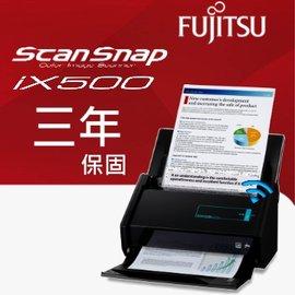 三年保固 富士通 ScanSnap iX500 Wifi無線 旗艦型掃描器