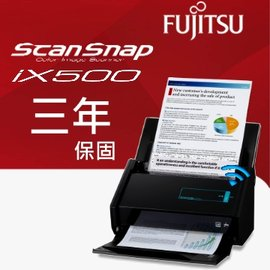三年保固 富士通 ScanSnap iX500 Wifi無線 旗艦型掃描器
