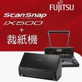 裁書+掃描組合富士通ScanSnap iX500掃描器+內田180AT-P裁紙機