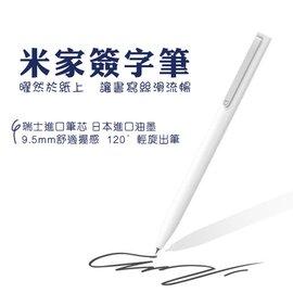 ~coni shop~米家簽字筆 小米 正品 0.5 中性筆 商務 瑞士筆芯  練字 辦公 文具 原子筆 自動筆