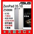 ☆天辰通訊☆中和 NP 跳槽 遠傳 698 ASUS ZenPad 3S 10 Z500M 9.7 WiFi 32G