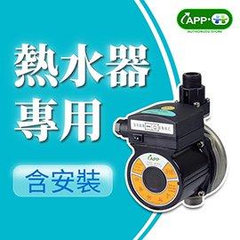 ~含 ~APP熱水器加壓 泵~不鏽鋼 JA~80S|解決洗澡忽冷忽熱 靜音機種