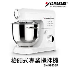 ◤贈 刮刀◢ YAMASAKI 山崎家電 抬頭式 攪拌機 SK-9980SP