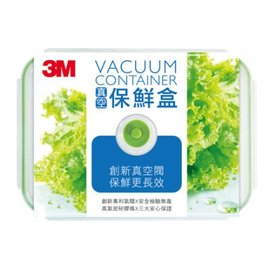 【3M】3M真空保鮮盒長方型1200ml